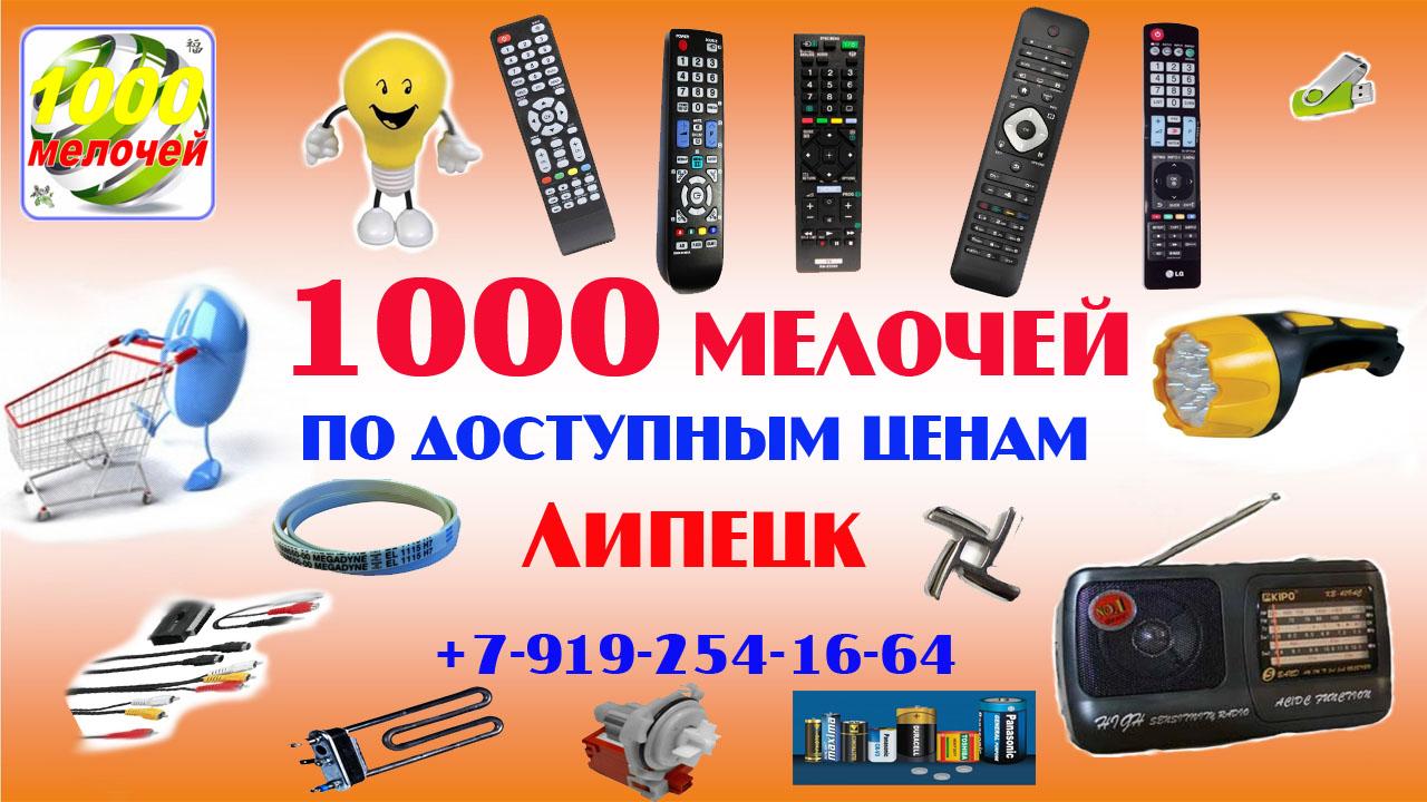 1000 мелочей Липецк